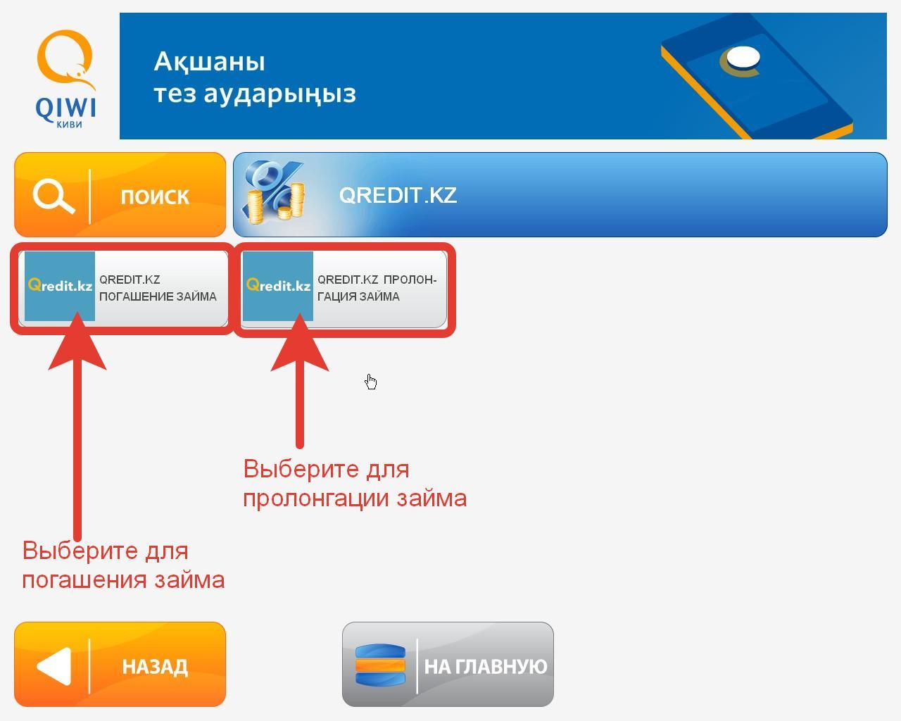 онлайн займы на киви банковскую карту